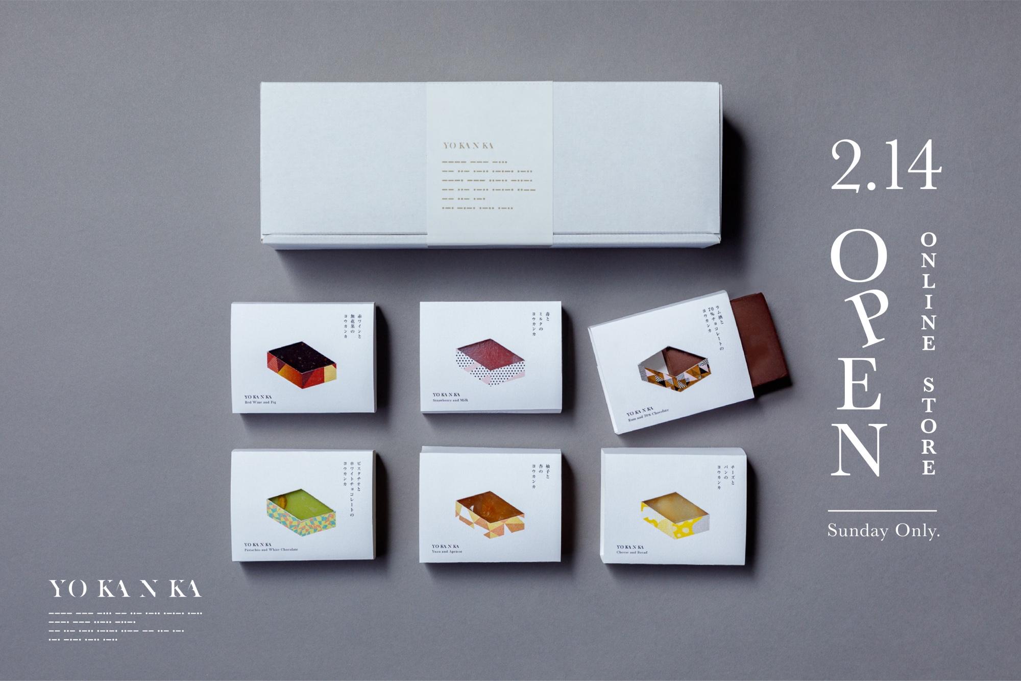 京都でしか買えなかった喫茶「お茶と酒 たすき」の手土産ブランド『YO KAN KA』、2021年2月14日(日)よりオンライン販売をスタートします。